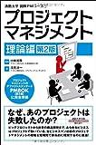 図解PMコース1 プロジェクトマネジメント 理論編(第2版) (通勤大学)
