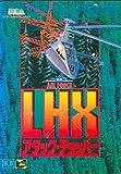 LHXアタックチョッパー MD 【メガドライブ】