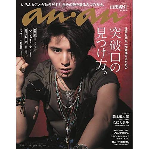 an・an 2019年 7/31号 表紙画像