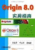 Origin8.0实用指南