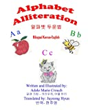 Alphabet Alliteration Bilingual Korean English, Adele Marie Crouch, 1482014580