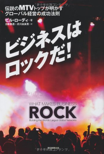 Business is a lock! Success law of global management MTV top legendary reveals (2012) ISBN: 4023310891 [Japanese Import] pdf epub
