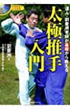 DVD付きでよくわかる!  達人・劉慶洲老師が基礎から教える 太極推手入門