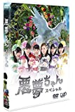 ドラマ「悪夢ちゃんスペシャル」 [DVD]