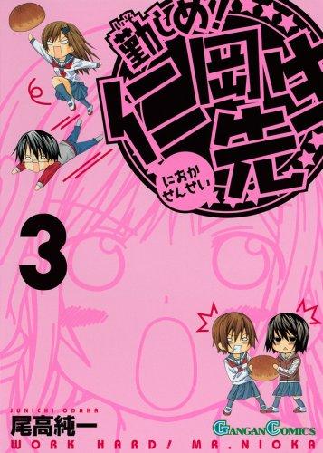 Isoshime! Nioka Sensei - Vol.3 (Gangan Comics) Manga