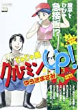 I would like to busy schedule Shrew ? Gurumin UP! Love (My First Big SPECIAL) (2012) ISBN: 4091076610 [Japanese Import]