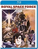 Royal Space Force [Blu-ray] by Section23 Films by Matt Greenfield