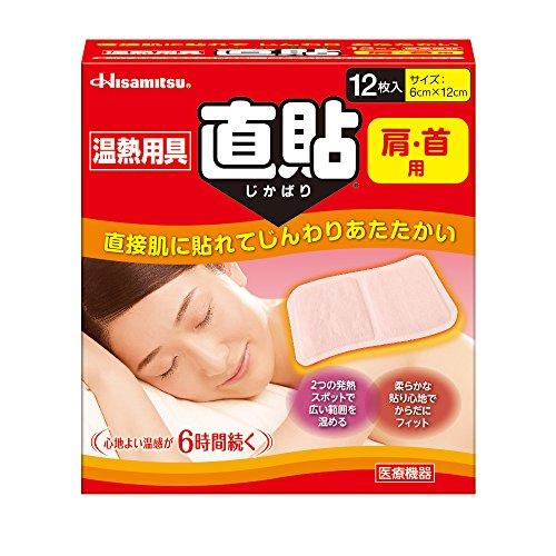 久光製薬 温熱用具直貼Sサイズ (肩・首用) 12枚の商品画像