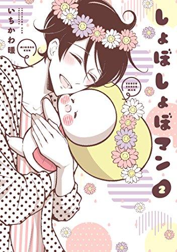 しょぼしょぼマン(2) (ガンガンコミックスONLINE)
