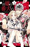 お嬢と番犬くん(3) (講談社コミックス別冊フレンド)