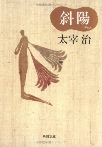 斜陽 (角川文庫クラシックス)