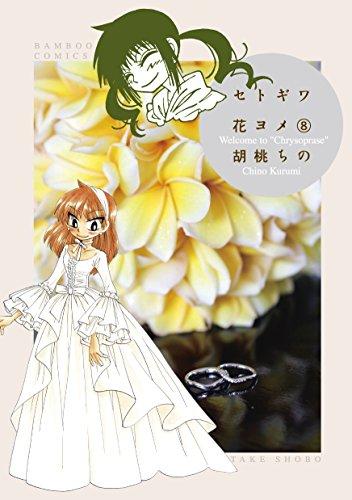 セトギワ花ヨメ 8 (バンブーコミックス)