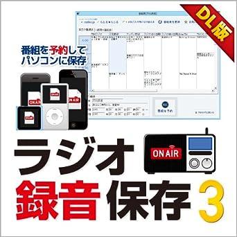 Amazon.co.jp: ラジオ 録音 保...