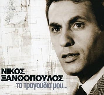 Nikos Xanthopoulos athens greece