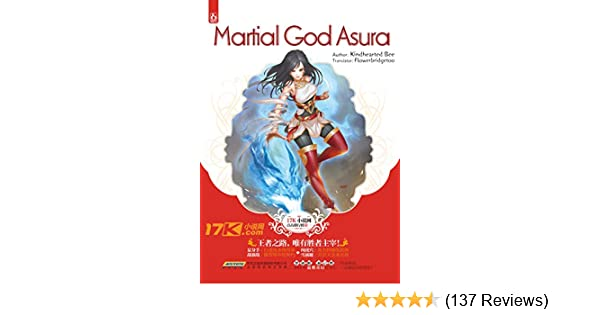 Martial God Asura: Volume 1: 修罗武神
