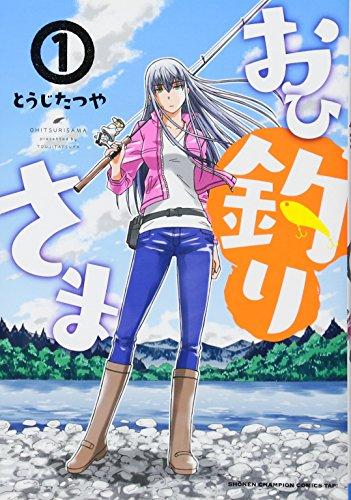 おひ釣りさま 1 (少年チャンピオン・コミックス・タップ!) の商品画像