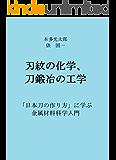 本多光太郎・俵 国一  刃紋の化学、刀鍛冶の工学: 「日本刀の作り方」に学ぶ 金属材料科学入門 中学生からわかるシリーズ