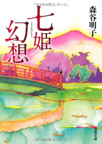 七姫幻想 (双葉文庫)