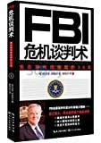 FBI Crisis Negotiation surgery: I am in the FBI for 30 years(Chinese Edition)