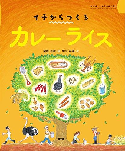 カレーライス (イチからつくるシリーズ)