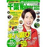 千葉 Walker 2019 - 2020