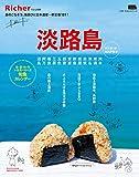 淡路島 (えるまがMOOK リシェ別冊)