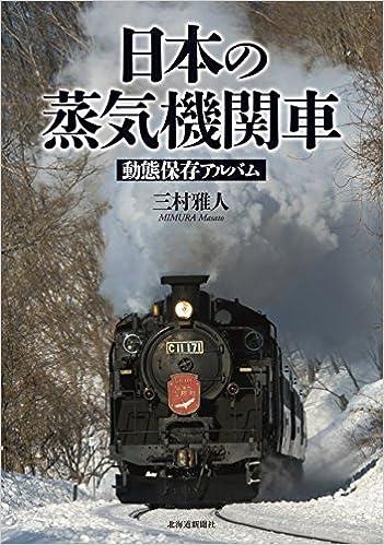 日本の蒸気機関車 動態保存アル...