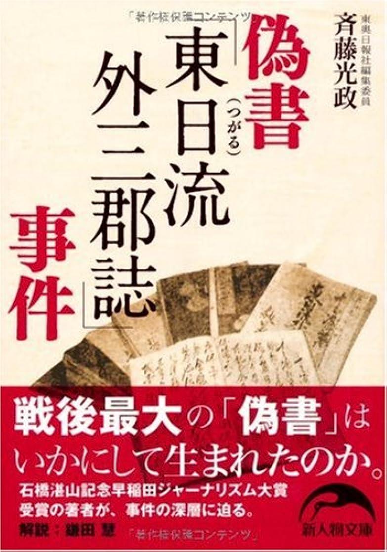 チーター取り壊す発音海民と日本社会 (新人物文庫)
