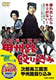 Japanese Movie - Jirocho Sangokushi Koshuji Nagurikomi [Japan LTD DVD] DUTD-2826