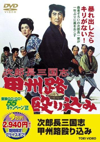 Japanese Movie - Jirocho Sangokushi Koshuji Nagurikomi [Japan LTD DVD] DUTD-2826
