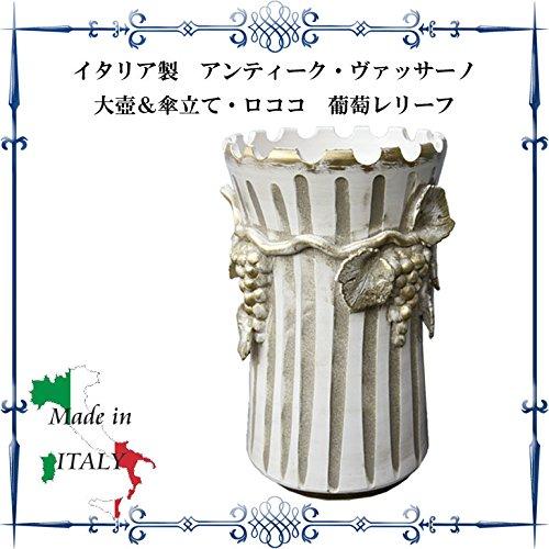 ロココStyle(ロココスタイル) イタリア製 アンティークヴァッサーノ大壺&傘立てロココ 葡萄レリーフ ip-v141-45-69 B01C2KA0IM