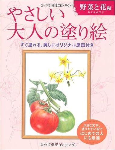 やさしい大人の塗り絵 野菜と花編 佐々木 由美子 本 通販 Amazon