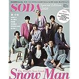 SODA Special Edition 2020