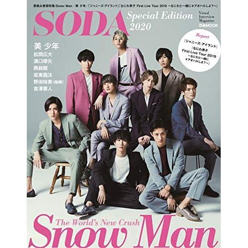 SODA Special Edition 2020 表紙画像