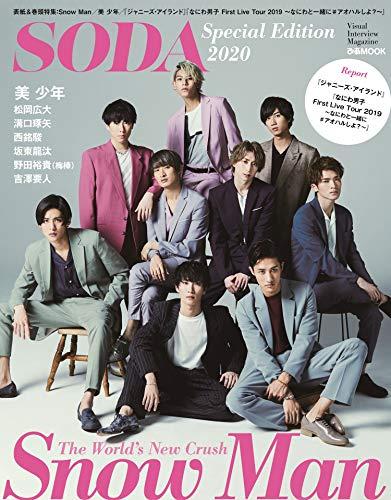 SODA Special Edition 最新号 表紙画像