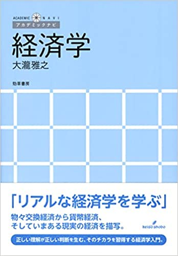 経済学 (アカデミックナビ)   大...