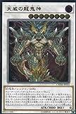 遊戯王 CHIM-JP035 天威の龍鬼神 (日本語版 アルティメットレア) カオス・インパクト