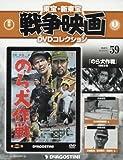 東宝・新東宝戦争映画DVD 59号 (のら犬作戦 1963年) [分冊百科] (DVD付) (東宝・新東宝戦争映画DVDコレクション)