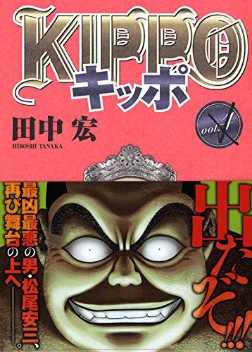 KIPPO(5) / 田中宏