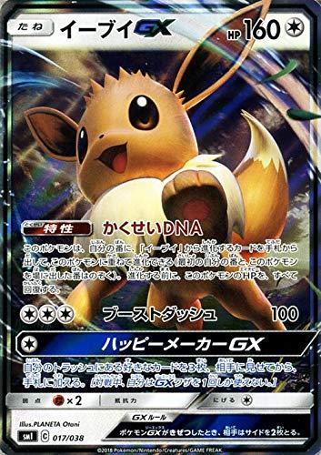 Juego de Cartas Pokémon SMI Starter Set Evey GX | Pokémon No ...