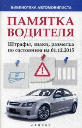 Download Pamiatka voditelia: shtrafy, znaki, razmetka 01.12.15 ebook