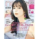 non-no ノンノ 2019年6月号 ジルスチュアート ビューティ 有能メイクポーチ
