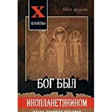 God was an alien a review drevn.tekstov (ISBN 5-222-08797-2) / Bog byl inoplanetyaninom obzor drevn.textov (ISBN 5-222-08797-2)