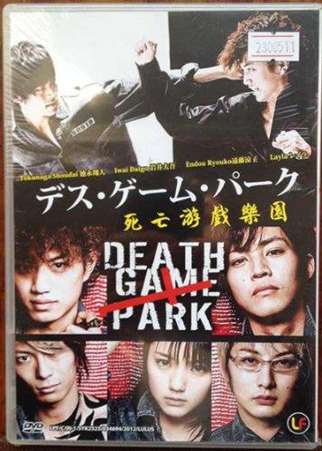 Death Game Park - desu geemu paaku (Japanese Movie w. English Sub, All region DVD Version)