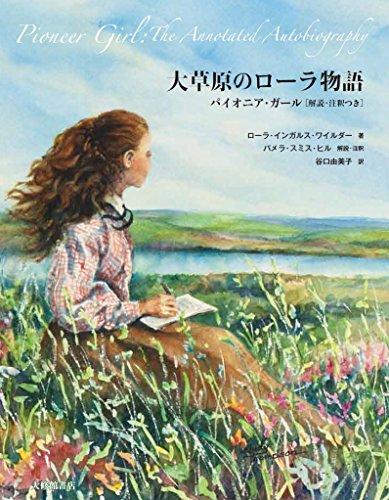 大草原のローラ物語―パイオニア・ガール[解説・注釈つき]