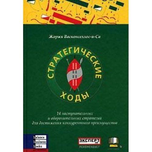 Strategic moves 14 offensive and defensive strategies / Strategicheskie khody 14 nastupatelnykh i oboronitelnykh strategiy pdf epub