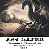 龙骑士 2:东方阴谋 - 龍騎士 2:東方陰謀 [Temeraire 2: Throne of Jade]