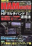 HAM World 2019年 05 月号 [雑誌]