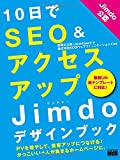 10日でSEO&アクセスアップ Jimdoデザインブック