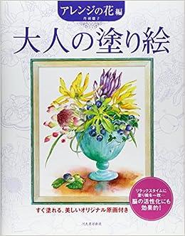 大人の塗り絵 アレンジの花編 丹羽 聡子 本 通販 Amazon